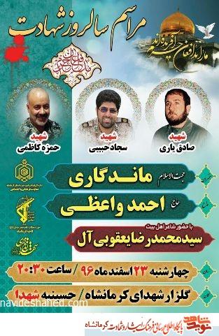 مراسم بزرگداشت سه شهید مدافع حرم استان کرمانشاه برگزار میشود