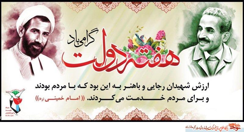 Afbeeldingsresultaat voor هفته دولت